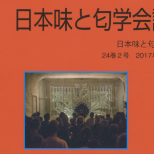 Japanisches Fachjournal für Geruchs- und GeschmacksforschungBericht und Titelseite über Smeller und Osmodrama (japanese)